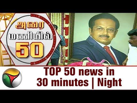 Top 50 News in 30 Minutes | Night | 24/09/2017 | Puthiya Thalaimurai TV