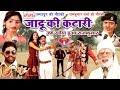 पम्पापुर की नौटंकी - जादू की कटारी (भाग-4) - Bhojpuri Nautanki 2018   Bhojpuri Nautanki Nach Program