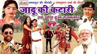 पम्पापुर की नौटंकी - जादू की कटारी (भाग-4) - Bhojpuri Nautanki 2018 | Bhojpuri Nautanki Nach Program