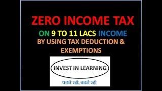 ११ लाख INCOME पर कोई TAX नहीं भरना पडेगा (NO TAX UPTO 11 LAKH INCOME)