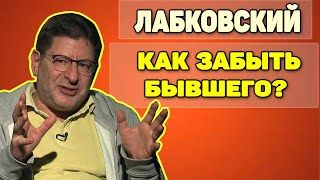 МИХАИЛ ЛАБКОВСКИЙ - КАК ЗАБЫТЬ БЫВШЕГО