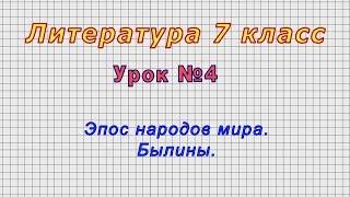 Литература 7 класс (Урок№4 - Эпос народов мира. Былины.)