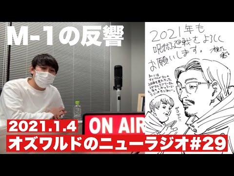 オズワルドのニューラジオ#29