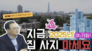 아파트, 5년 뒤 사면 좋은 3가지 이유(feat. 권…