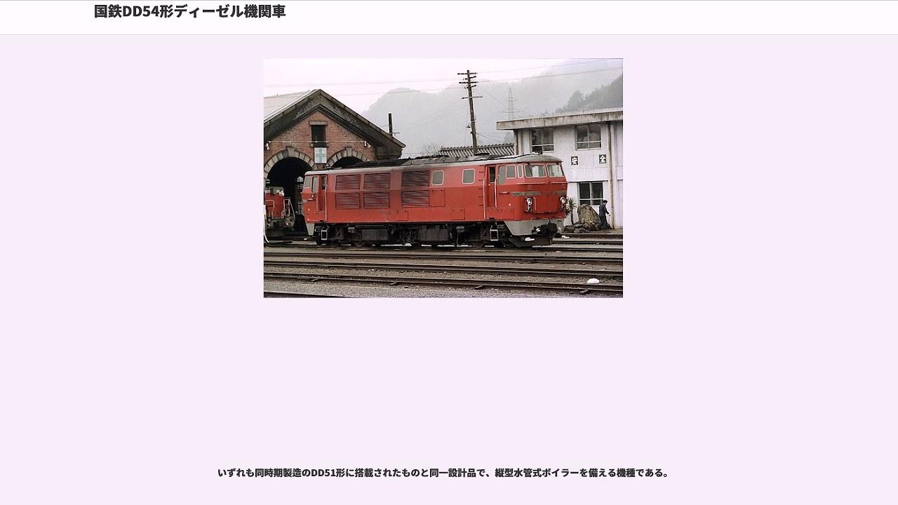 国鉄DD54形ディーゼル機関車 - Y...