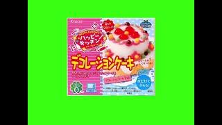 Japan Kracie Happy Kitchen Decoration Cake Kit Diy Candy Popin Cookin, English Instructions