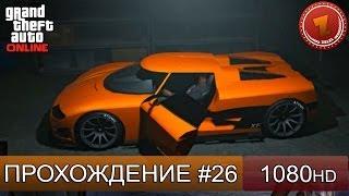 GTA 5 ONLINE - ИЩЕМ ТАЧКУ - Часть 26 [1080p]
