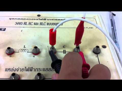 การทอลอง 10 วงจรไฟฟ้ากระแสสลับ RC RL RLC แบบอนุกรม ของเจ็ก