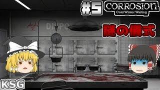 #5【Corrosion: Cold Winter Waiting】謎の儀式【アドベンチャーゲーム】【ゆっくり実況】