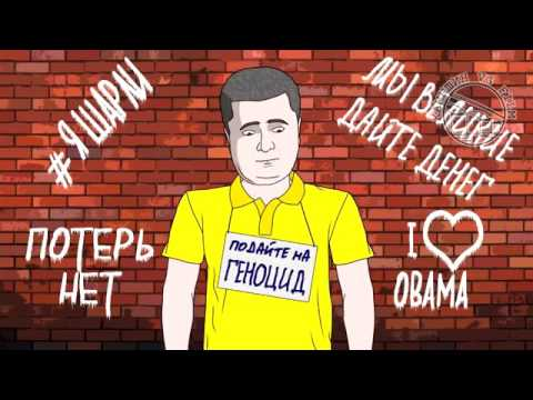 Мультфильм попрошайка порошенко