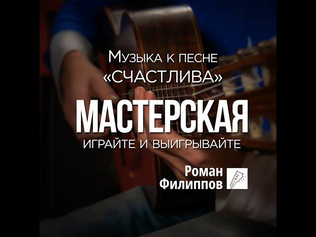 Роман Филиппов - музыка к песне