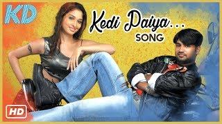 Kedi Tamil Movie Songs | Kedi Paiyya Song | Ravi Krishna | Tamanna | Ileana | Yuvan Shankar Raja