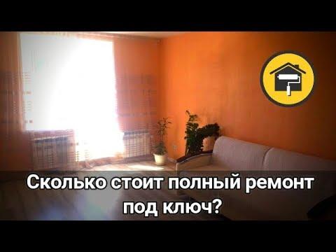 Стоимость ремонта под ключ в Казани / Ремонт квартир в Казани