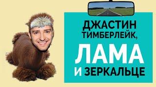 Английский по песням. Перевод песни Justin Timberlake - Mirrors(Оставляй заявку, чтобы пройти бесплатное пробное онлайн-занятие: http://englishshow.ru/ Подписывайся на YouTube канал..., 2015-12-24T16:06:43.000Z)