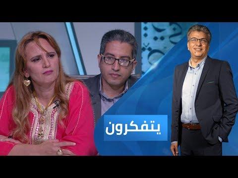 هاجر منصوري، برنامج يتفكرون الموسم الثاني | فقه المواريث - 08:26-2020 / 5 / 22