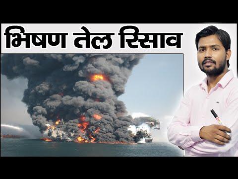 तेल रिसाव पर भड़के पुतिन   Russian Oil Spill   Russia Oil Leakage in Hindi