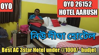 OYO 26152 Hotel Aarush at new digha|| Best Budget hotel at digha||budjet ac hotel at new digha