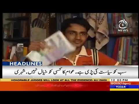Headlines 12 PM | 13 July 2020 | Aaj News | AJT