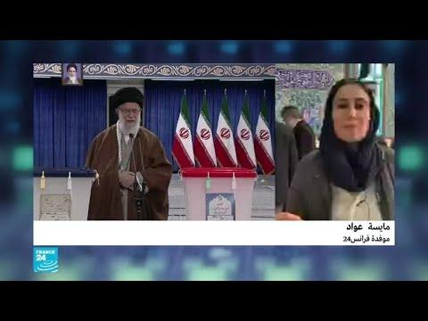 انتخابات تشريعية في إيران يتوقّع أن يفوز فيها المحافظون على خلفية التدهور الاقتصادي  - 15:00-2020 / 2 / 21