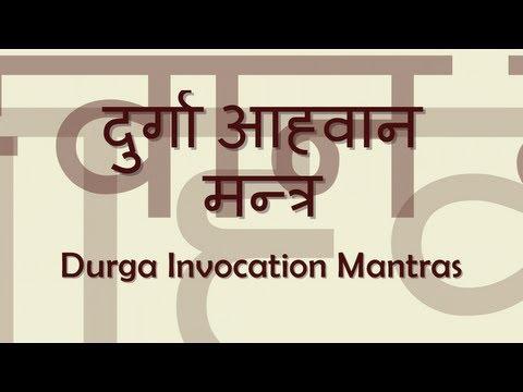 Durga Aahvaan (Invocation) Mantra - with Sanskrit lyrics