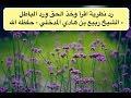 رد نظرية اقرأ وخذ الحق ورد الباطل - الشيخ ربيع بن هادي المدخلي - حفظه الله