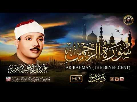 Surah Rahman Recitation By Qari Abdul Basit Cure For Cancer & Other Illnesses