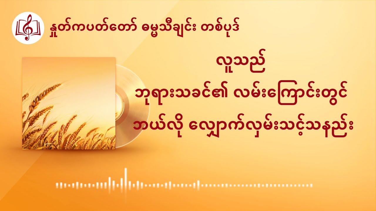 လူသည် ဘုရားသခင်၏ လမ်းကြောင်းတွင် ဘယ်လို လျှောက်လှမ်းသင့်သနည်းး | Myanmar Worship Songs With Lyrics