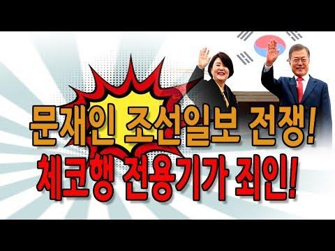 """문재인 조선일보 전쟁! """"체코행 전용기가 죄인"""" (진성호의 돌저격) / 신의한수"""
