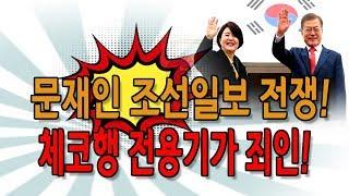 문재인 조선일보 전쟁!