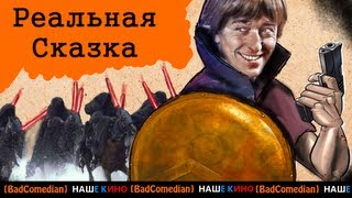 [BadComedian] - Реальная сказка от Безрукова