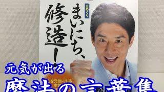 松岡修造さんの何かと暑苦しい名言をまとめた日めくりカレンダー「まい...
