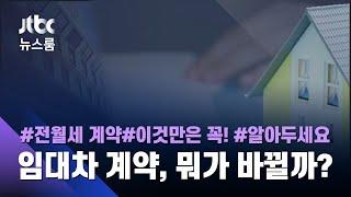 월세 전환 요구하면? 전세대출 동의 안 하면? '임대차 2법' Q&A / JTBC 뉴스룸