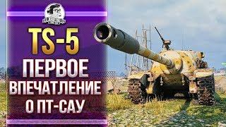 [Гайд] TS-5 - ПЕРВЫЕ ОЩУЩЕНИЯ ОТ ПТ ПОСЛЕ МАРАФОНА!