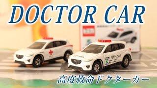 特注トミカ「静岡県立病院 高度救命ドクターカー」を紹介します。 ☆Amaz...