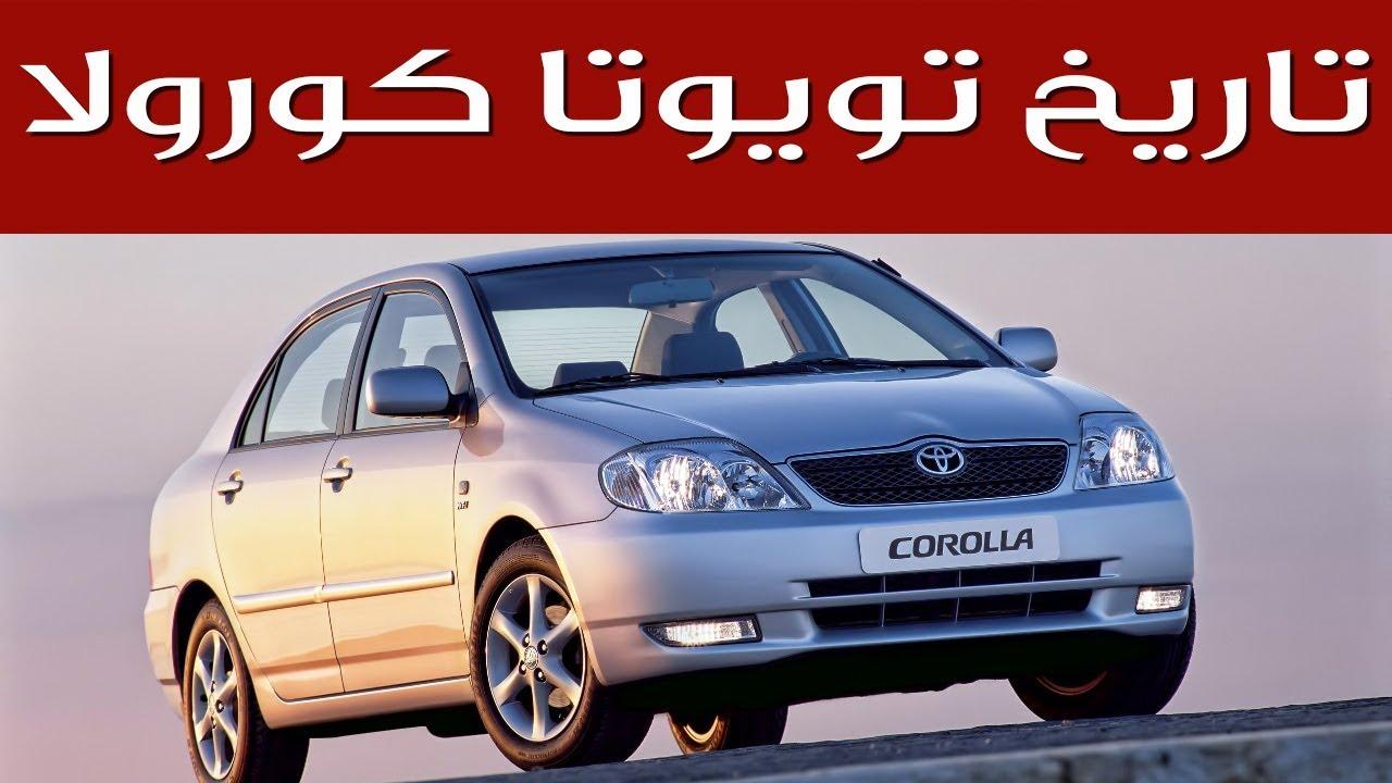 Toyota Corolla تويوتا كورولا - كيف أصبحت الأكثر شعبية في العالم؟ | سعودي أوتو
