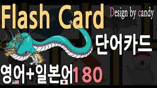 영어단어 , 일본어 그림단어 카드 180  | 플래시 …