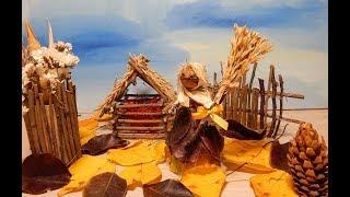 Поделка  праздник Урожая  Осень  в садик школу из природных материалов своими руками