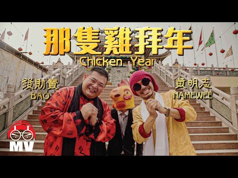 2017新年歌【那隻雞拜年 Chicken Year 】Namewee 黃明志 ft. BAO 發財寶 @CROSSOVER ASIA 2017亞洲通車專輯