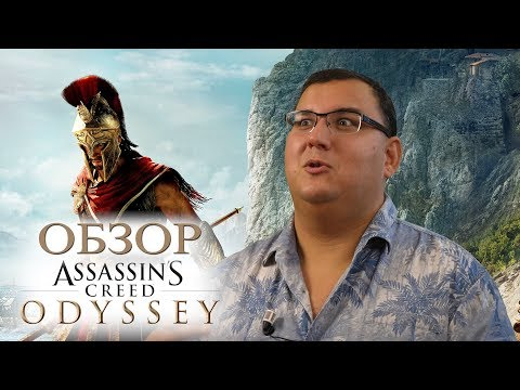 Обзор Assassin's Creed Одиссея - Ассасин МЕРТВ! Да здравствует Ассасин!