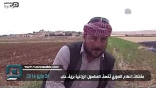 مصر العربية |  مقاتلات النظام السوري تقصف المحاصيل الزراعية بريف حلب