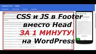 видео Удалите из верхней части страницы код JavaScript и CSS!