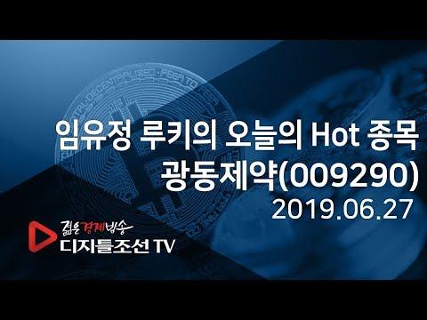 임유정 루키의 오늘의 Hot 종목_광동제약(009290)