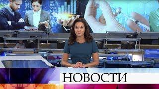 Выпуск новостей в 15:00 от 11.11.2019