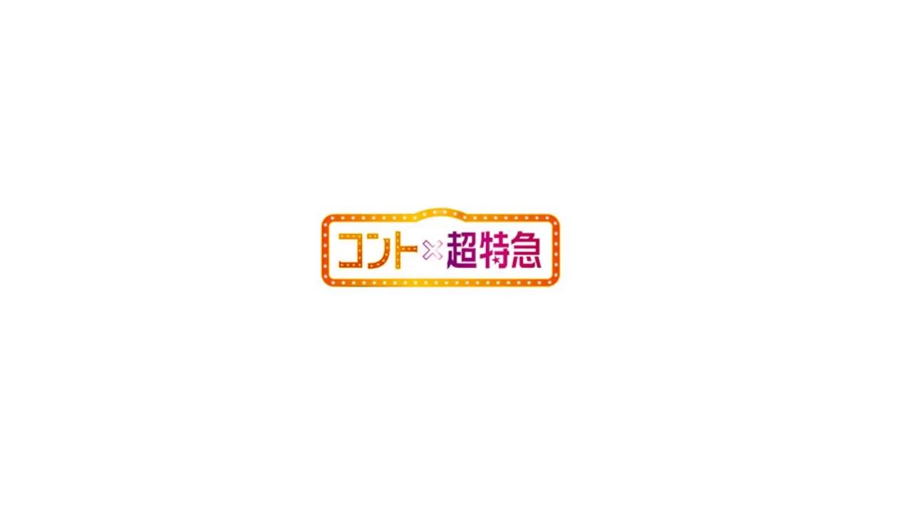 【2021.7.26】コント×超特急 反省会!