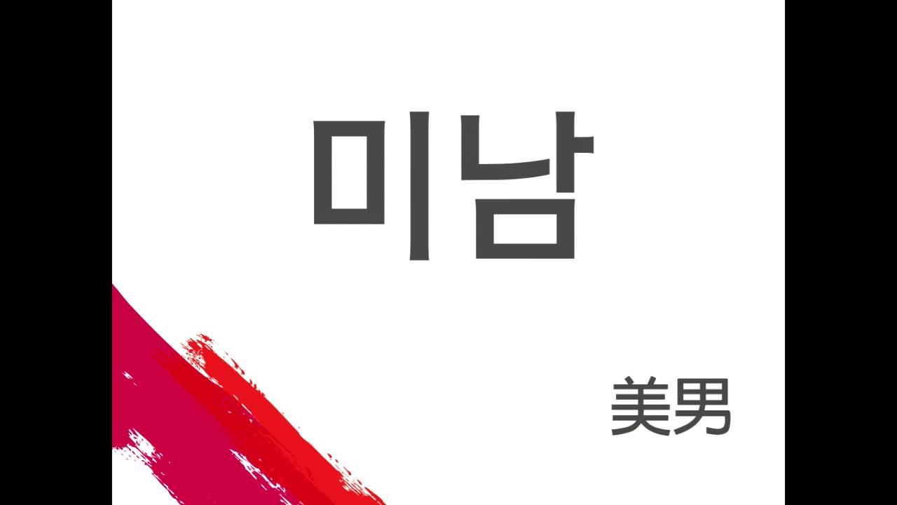 初級韓語40音(一) - YouTube