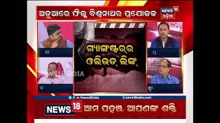Prime Debate | ଟିଟୋ ସାମ୍ରାଜ୍ୟରେ ଛାପା | 12 July 2018 | News18 Odia
