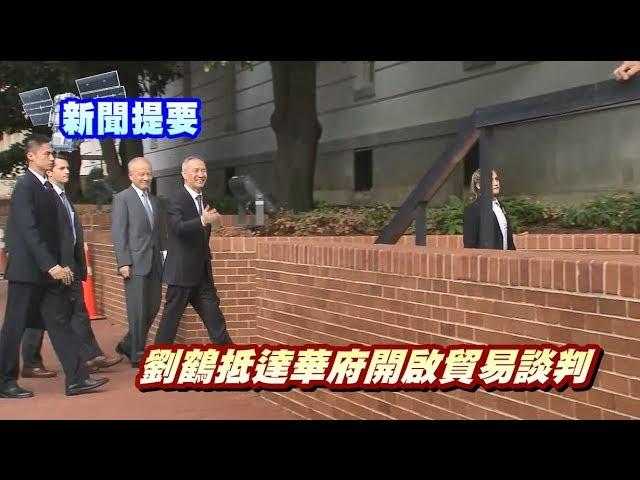 華語晚間新聞10102019