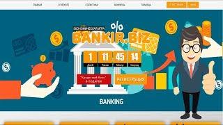 BANKIR брат MONOPOLIST | Банк в подарок | Обзор и Вывод