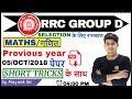 CLASS-48|  RRC-GROUP D  जरूर देखे | By Mayank Sir |Previous Year Paper| 04:00PM |