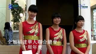 20130602, 全加福建華人聯合總會, FCAC